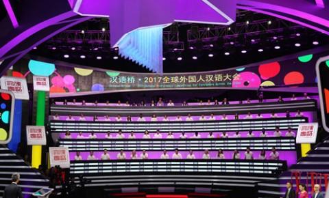 《全球外国人汉语大会》 让中国成为美好念想